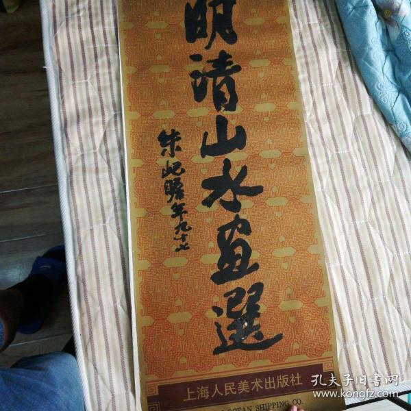 明清山水畫選 1990掛歷