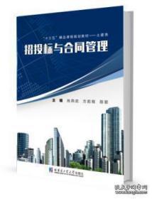 特价图书招投标与合同管理9787560357508