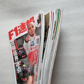 F1速报 2012年第1.2.3.4.7.8.9.10期  八本合售 附有海报
