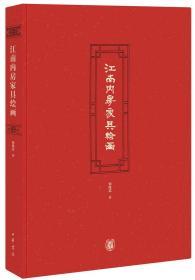江南内房家具绘画(精装)