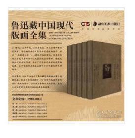 鲁迅藏中国现代版画全集Ⅰ:木刻团体作品