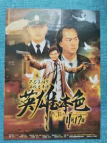 张国荣周润发狄龙英雄本色重映宣传单A4小海报