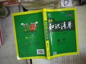 高中知识清单:化学 第5次修订全彩版、 。、 。、