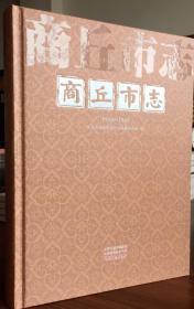 商丘市志:1986-1997