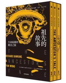 祖先的故事 全三册   9787508696324
