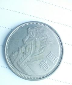 1981年一元长城币
