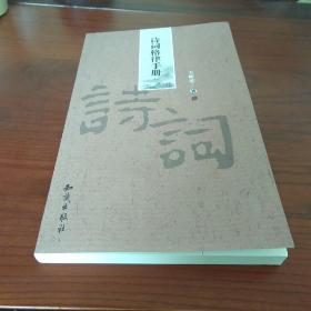 诗词格律手册