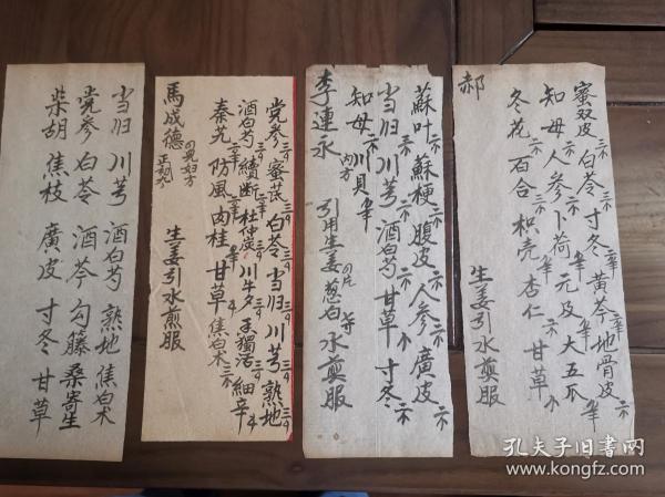清末佚名氏醫家方箋4頁