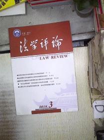 法学评论 双月刊 2018 3 。