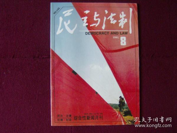 民主与法制1991年第8期