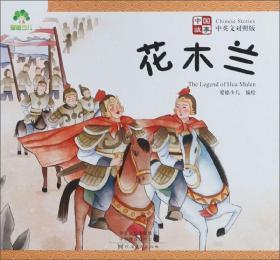 中国故事 花木兰 中英文对照版