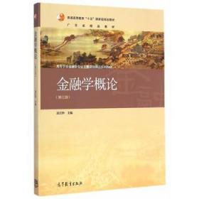 金融学概论 凌江怀 高等教育出版社 9787040413250