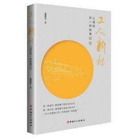 工人新村:上海的另一种叙事记忆