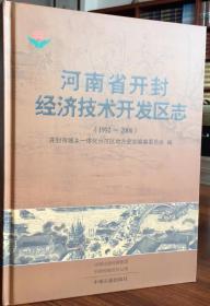 河南省开封市经济技术开发区志