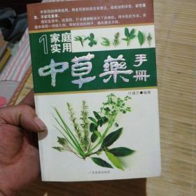 家庭實用中草藥手冊