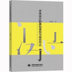 字体设计的基础表现与视觉传达