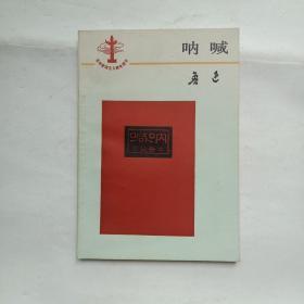 呐喊(百种爱国主义教育图书)