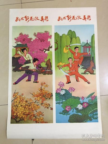 79年年畫,武術新花放異彩,兩張一套,人民美術出版社出版