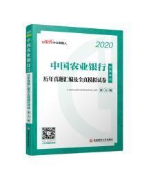 中公教育2020中国农业银行招聘考试教材:历年真题汇编及全真模拟试卷