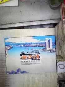 蓝天碧海赤子情 侨乡新貌特种邮票发行纪念  。.