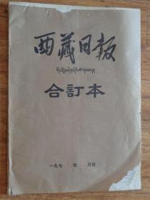 西藏日報1976年1月合訂本(藏文版)