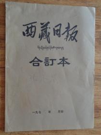 西藏日報1976年2月合訂本(藏文版)