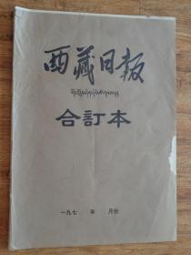 西藏日報1976年3月合訂本(藏文版)