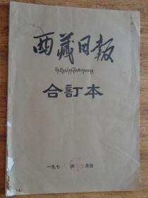 西藏日報1976年4月合訂本(藏文版)