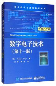 数字电子技术(第十一版)