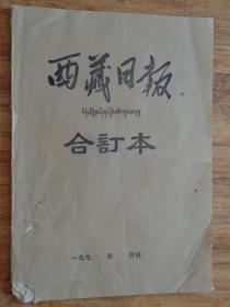 西藏日報1976年8月合訂本(藏文版)
