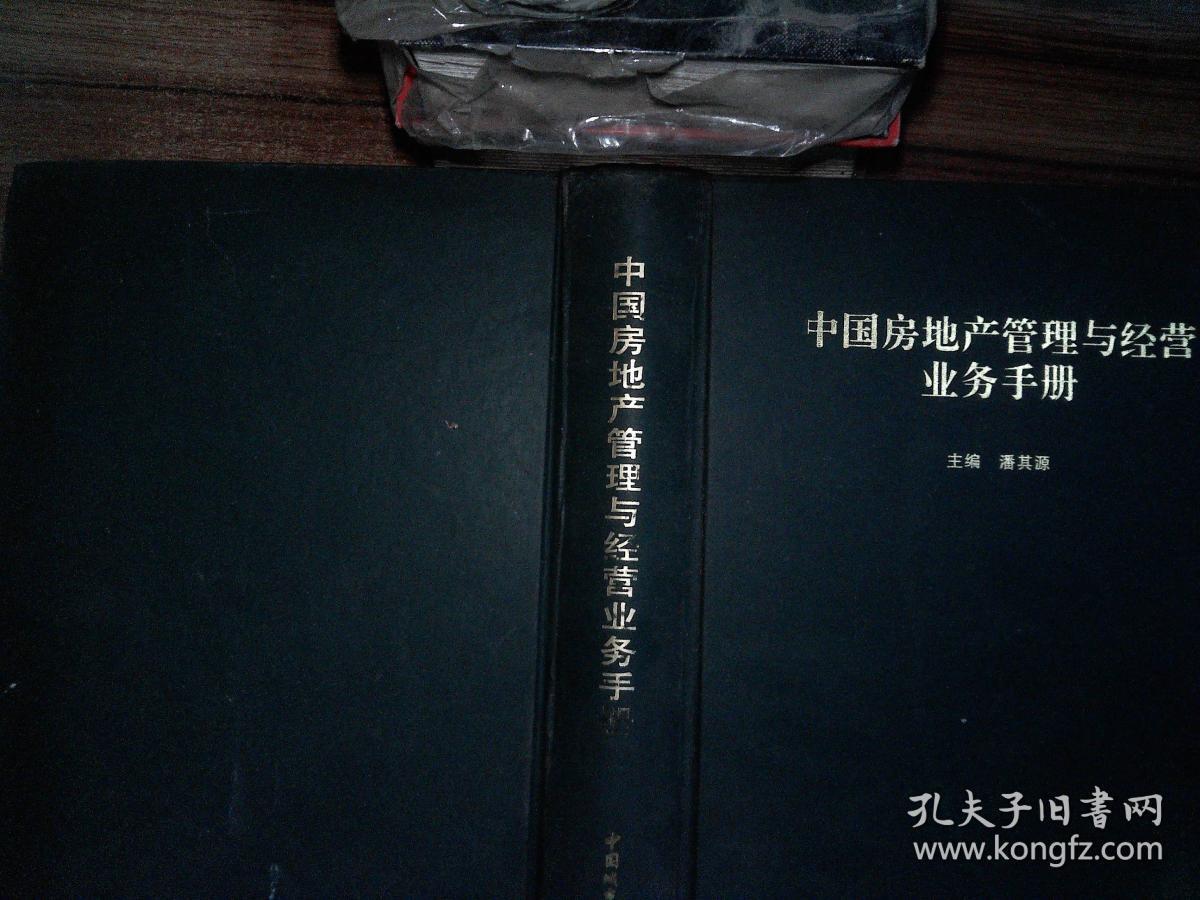 中国房地产管理与经营业务手册  有黄点