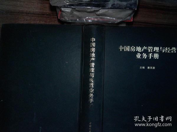 中国房地产管理与经营业务手册