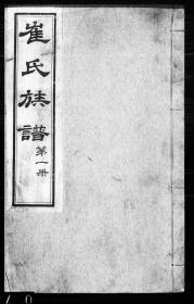 庆云崔氏族谱 [4卷] 复印件