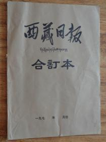 西藏日報1977年8月合訂本(藏文版)