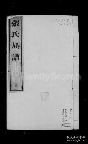 景州枣林张氏族谱 复印件