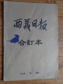 西藏日報1977年10月合訂本