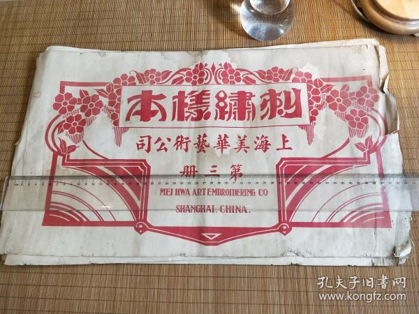 上海美华艺术公司刺绣样本 第三册(集)民国二十年五月1931年再版  制图人 兆贤女士 季华女士缺第9页  53.2*29.5cm