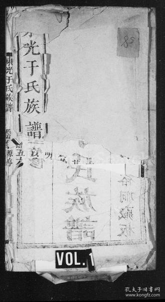 东光于氏族谱 [4卷首1卷末1卷] 复印件