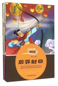 中国经典神话故事(套装共12册)