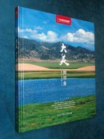 中国国家地理 大美阿尔金