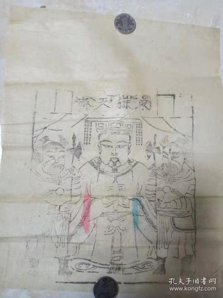 清代半印半繪年畫東蕕天齊