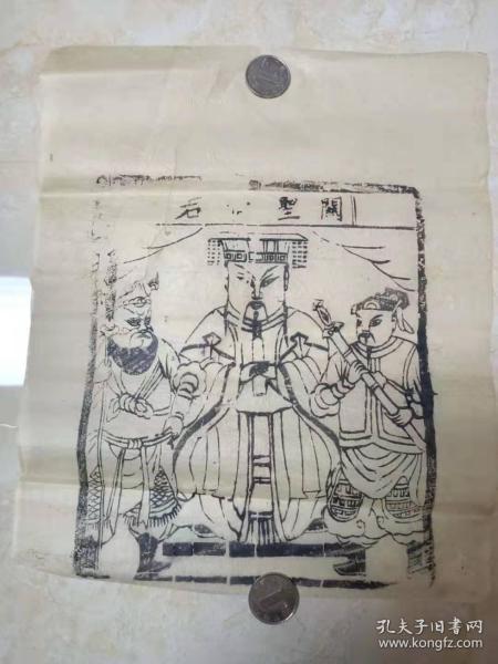 清代半印半绘年画关圣帝君