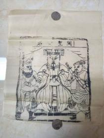 清代半印半繪年畫關圣帝君