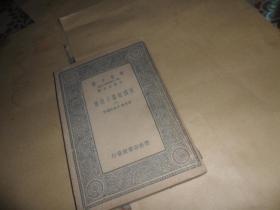 万有文库 美国短篇小说集(存下册 ) 1939年印