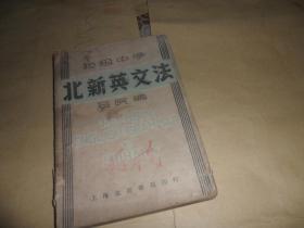初级中学---北新英文法(32开、1939年出版)
