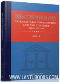 国际工程法律与合约 9787112236312 赵东锋 中国建筑工业出版社 蓝图建筑书店