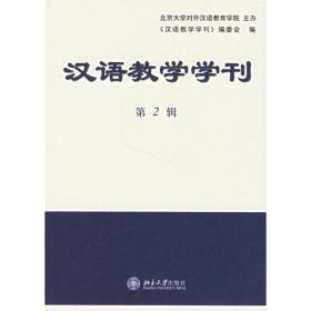 汉语教学学刊·第2辑