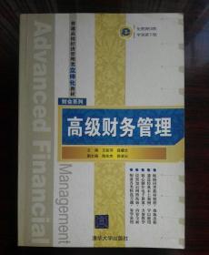 普通高校经济管理类立体化教材·财会系列:高级财务管理