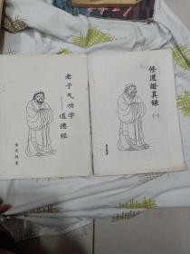 老子气功学——道德经  修道证真录(一)