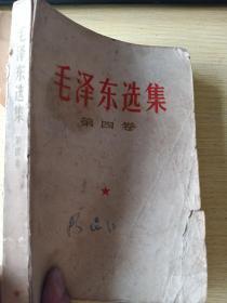 毛泽东选集 第四卷、